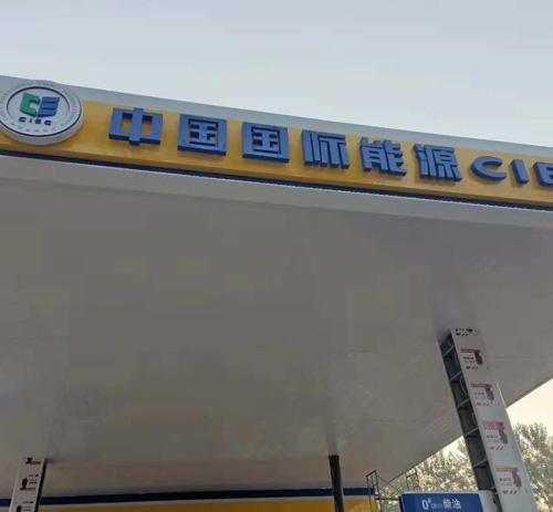加油站设施