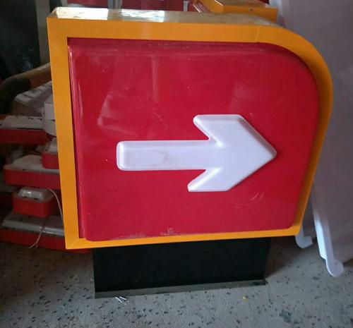 加油站指示牌
