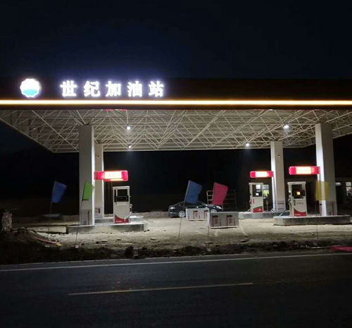 广东加油站装修