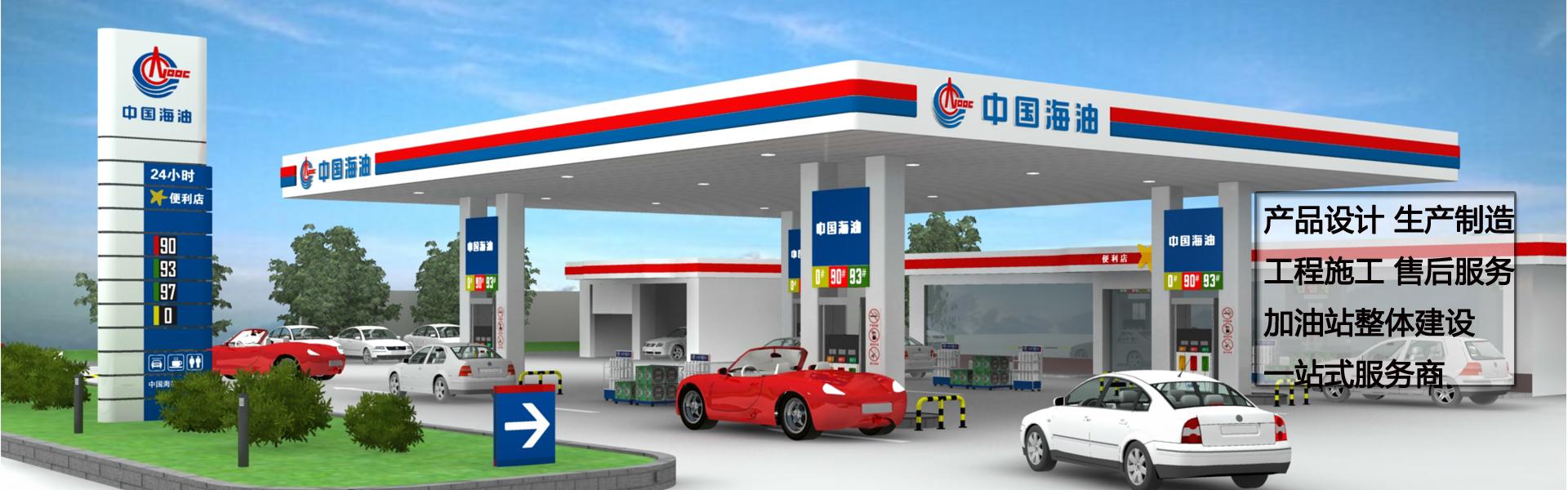 加油站装修